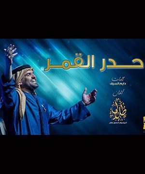 poster for حدر القمر - حسين الجسمي