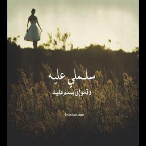 poster for سلملي عليه - فيروز