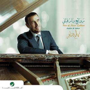 poster for الى تلميذة - كاظم الساهر