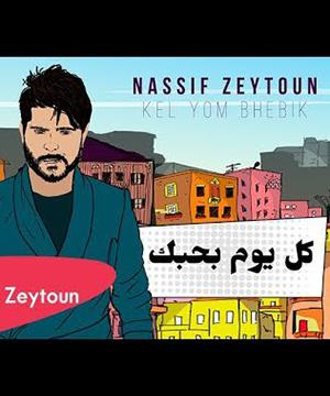 poster for كل يوم بحبك - ناصيف زيتون