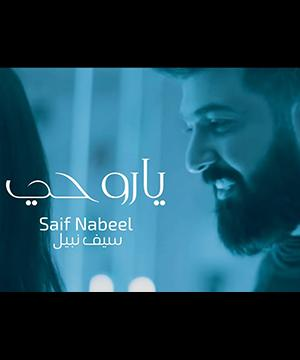 poster for يا روحي - سيف نبيل