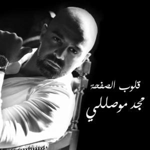 poster for قلوب الصفحة - مجد موصللي