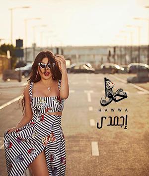 poster for اجمدي - هيفاء وهبي