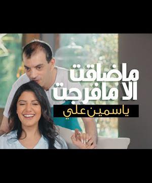 poster for ماضاقت الا مافرجت - ياسمين علي