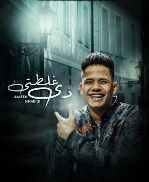 poster for دي غلطتي - امين خطاب