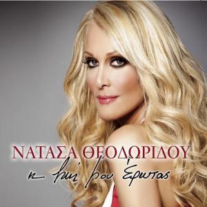 poster for Rotas - Natassa Theodoridou
