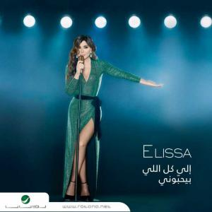 poster for مفيش أسباب - اليسا