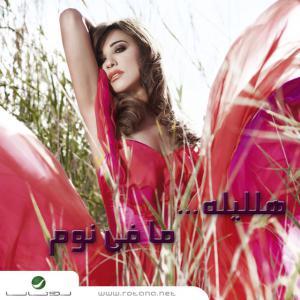 poster for شو هلليله - نجوى كرم