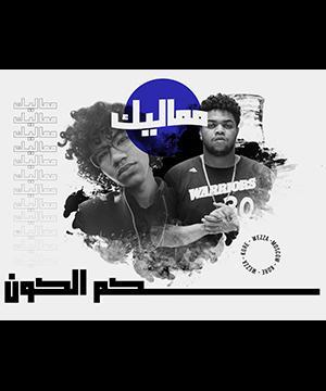 poster for مماليك - وزة منتصر