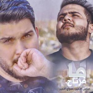 poster for مو قلتي ما اعوفك - سراج الامير و عباس الامير