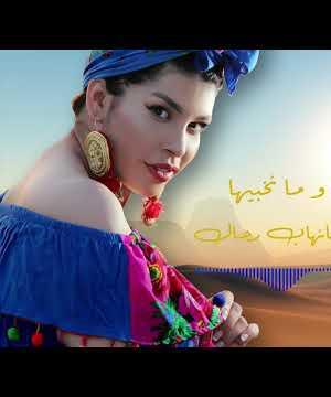 poster for شد صحيح - زازا التونسية