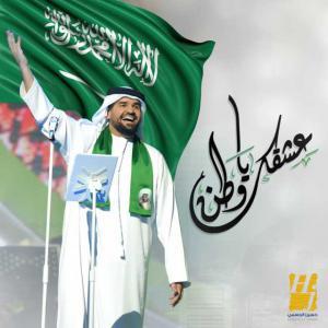 poster for عشقك يا وطن - حسين الجسمي
