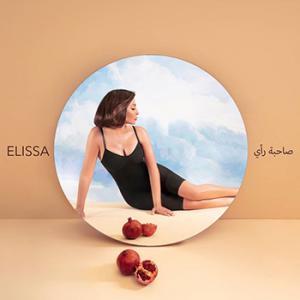 poster for عظيمة - اليسا