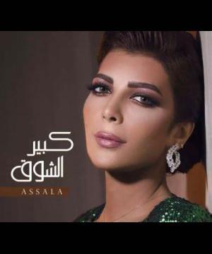 poster for كبير الشوق - اصالة نصري
