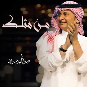 poster for من مثلك - عبد المجيد عبدالله