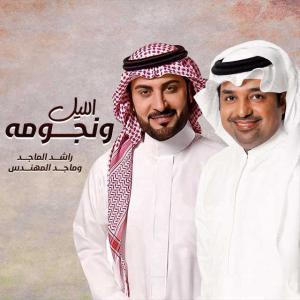 poster for الليل ونجومه - راشد الماجد و ماجد المهندس