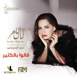 poster for قالوا بالكتير - أمال ماهر