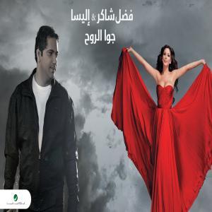 poster for جوا الروح  - فضل شاكر واليسا