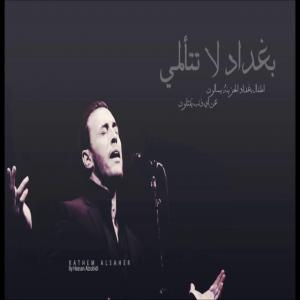 poster for ياعيون بغداد - كاظم الساهر