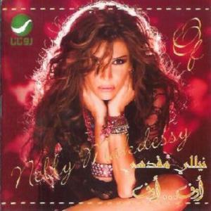 poster for يايمه - نيللي مقدسي