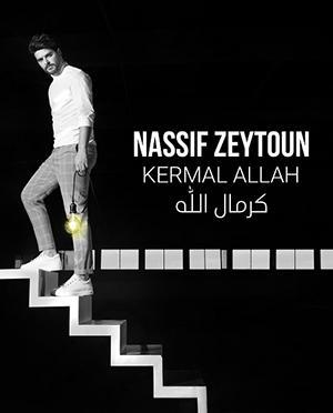 poster for كرمال الله - ناصيف زيتون