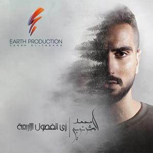 poster for زي العادة - محمد الشرنوبي