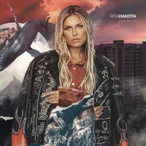 poster for Боюсь, что да - Rita Dakota