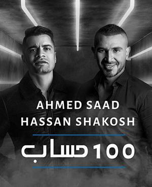 poster for 100 حساب - احمد سعد