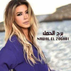 poster for برج الحمل - نوال الزغبي