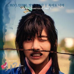 poster for It's Definitely You - V & Jin