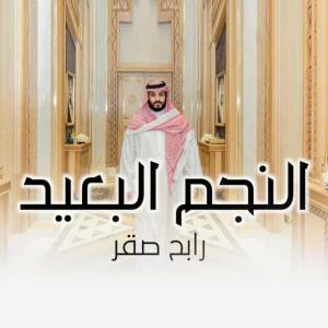 poster for النجم البعيد - رابح صقر