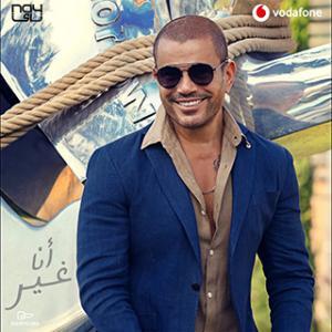 poster for تحيرك - عمرو دياب