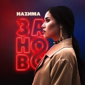 poster for Заново - НАZИМА