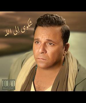 poster for شكوى الى الله - محمد فؤاد