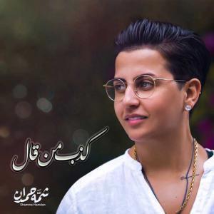 poster for كذب من قال - شمه حمدان