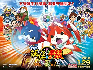 Yo-Kai Watch Movie: It's the Secret of Birth, Meow! 2014