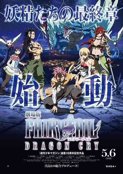 Fairy Tail: The Movie - Dragon Cry 2017