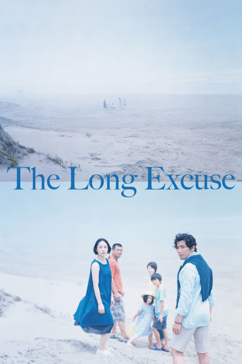 The Long Excuse 2016