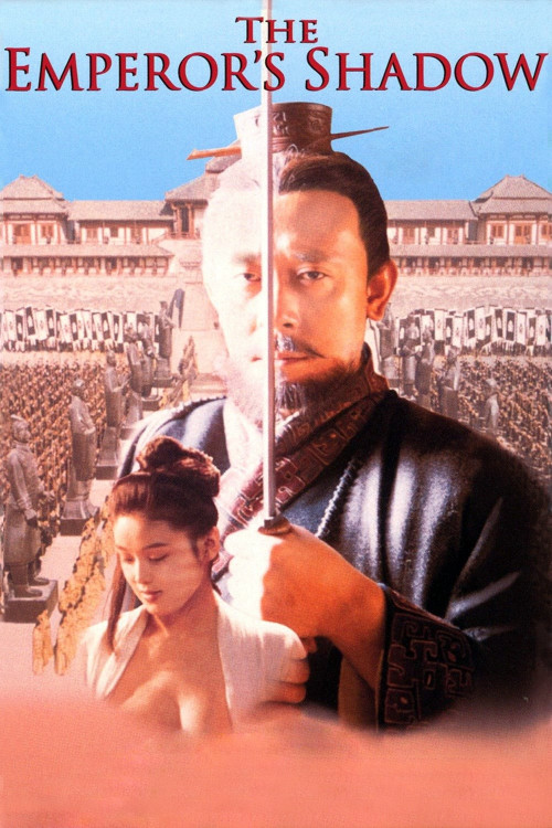 Qin song 1996