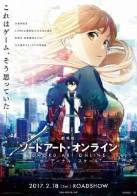 Sword Art Online Movie: Ordinal Scale 2017